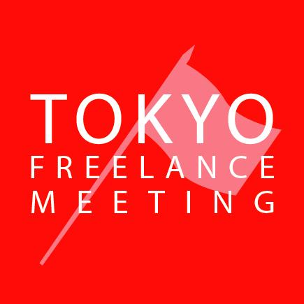 東京フリーランスミーティング